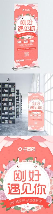 520浪漫情人节粉色小清新告白促销展架