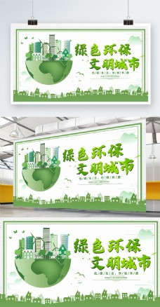 绿色环保文明城市公益宣传展板围挡