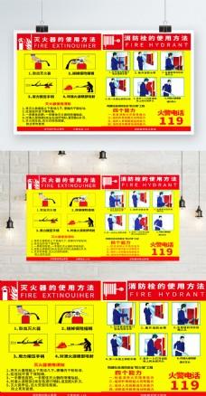 原创消防栓灭火器使用方法
