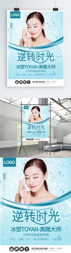 美容化妆品护肤品促销会所美妆海报