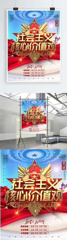 C4D创意金色立体社会主义核心价值观海报