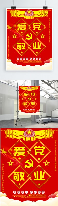 红色简约创意永远跟党走爱党敬业海报