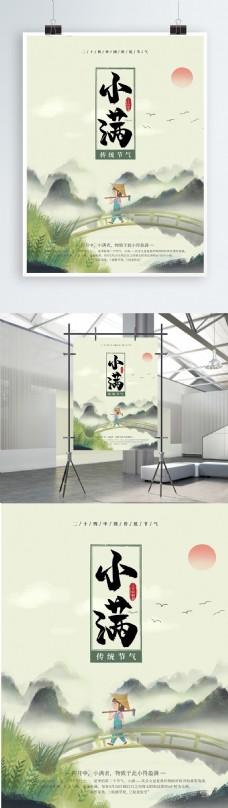 手绘中国风牧童麦穗小满海报