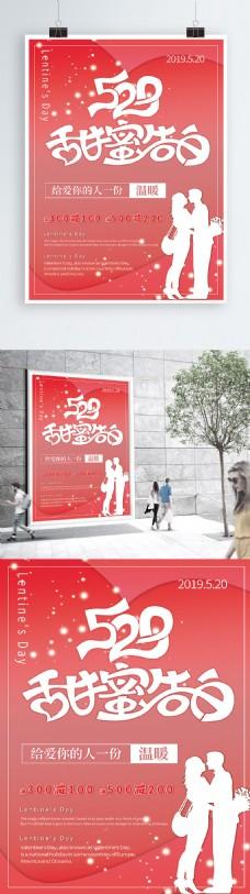 520促销活动海报