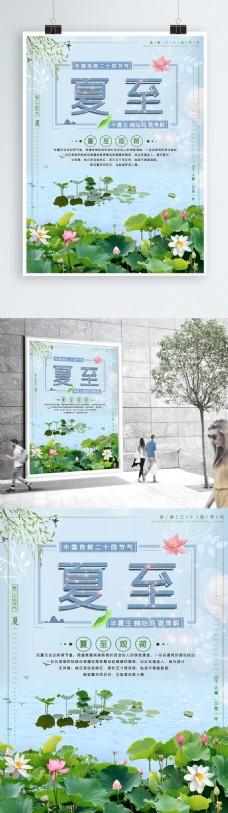 小清新夏至二十四气节系列海报设计