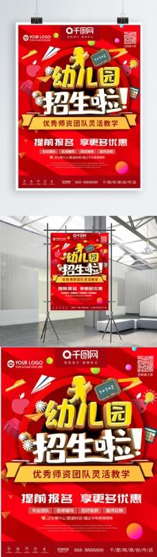 创意立体开学幼儿园招生海报设计