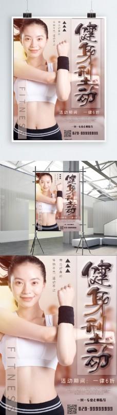 健身运动宣传海报