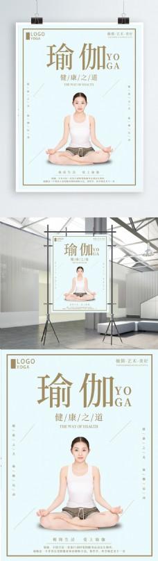 健身瑜伽唯美海报