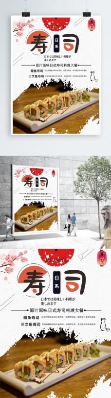 简约清新日系寿司海报