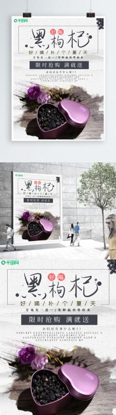 简约枸杞养生宣传海报