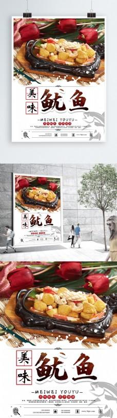 美味鱿鱼促销海报