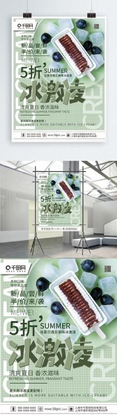 浅绿色清新简约雪糕冰激凌冷饮促销宣传海报