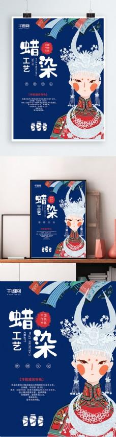 中国传统民族蜡染技术工艺旅游宣传