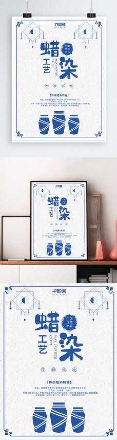 中国传统民族蜡染技术工艺旅游宣传海报