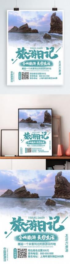 简约清新中国风旅游日记促销海报