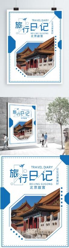 蓝色简约风格北京故宫旅行日记海报
