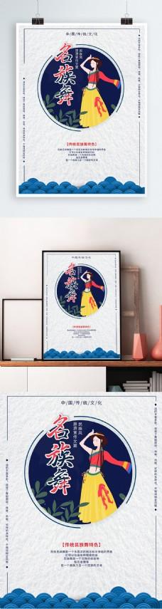 民族舞民族风旅游古典海报