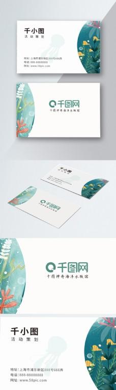 绿色神奇海洋水族馆水母小鱼手绘可爱名片
