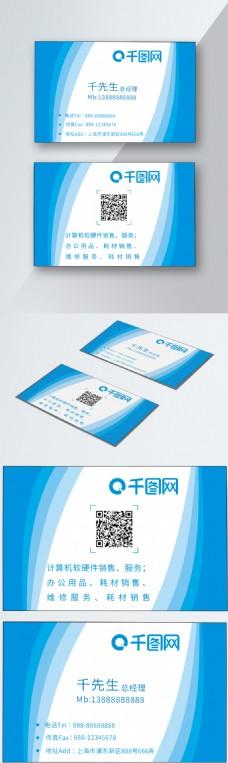 大众蓝色商务名片模板