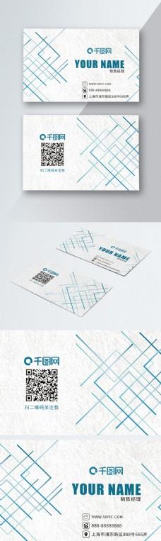 蓝色几何商务名片