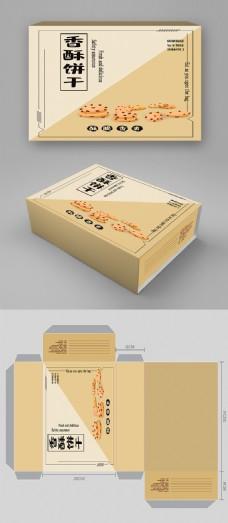 香酥饼干产品包装盒膨化类食品礼物盒美食