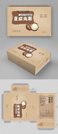 简约小清新夏威夷果坚果包装礼盒