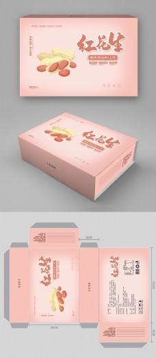 简约小清新花生坚果包装礼盒