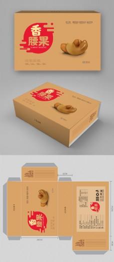 简约小清新腰果坚果包装礼盒