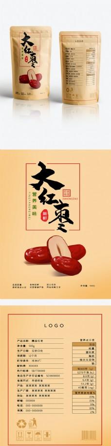 简约小清新红枣坚果包装礼盒