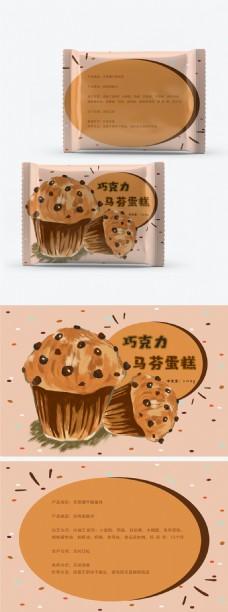 食品包装设计巧克力马芬蛋糕美味甜点