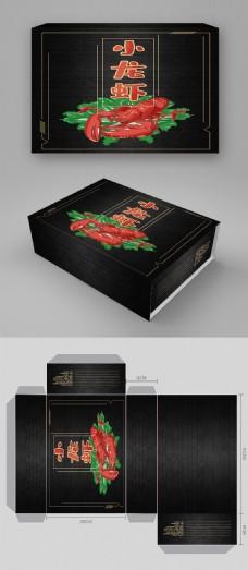 小龙虾产品黑色包装盒礼品盒美食吃货
