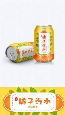橙色橘子汽水饮料易拉罐包装