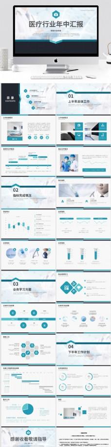 内容框架完全医疗行业年中任务报告请示模板