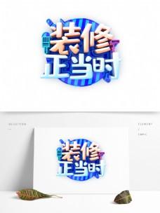 蓝色装修正当时字体设计
