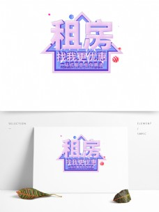 紫色租房找我更优惠字体设计
