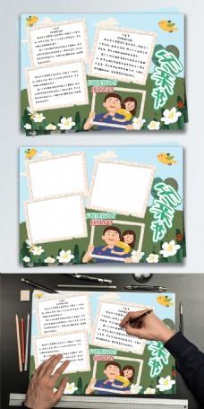 父亲节手抄报父女自然相框拍照花朵卡通可爱