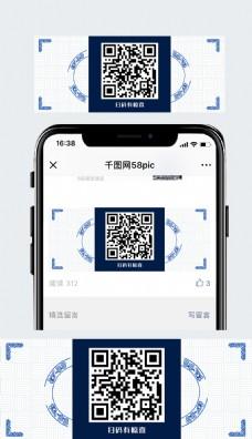 传统中国复古风公众号创意二维码
