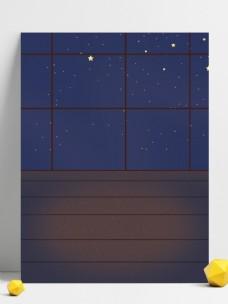 简约晚安星空家居背景素材