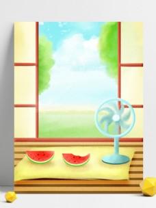 纯原创手绘卡通夏天家里吃西瓜电风扇背景