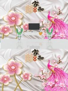 3D浮雕珠宝花朵孔雀立体背景墙