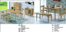 实木餐桌 设计 广告设计 画册