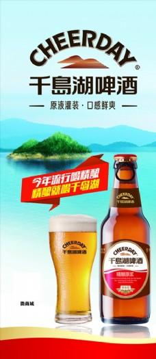 千島湖啤酒展架
