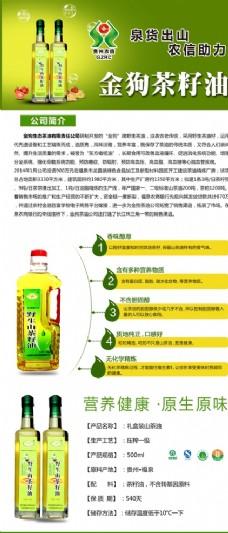 金狗茶籽油海报