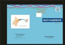 蓝色封面湖北设计师设计封面