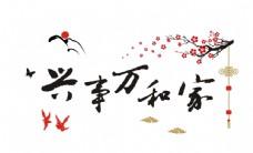 中式简约家和万事兴背景墙