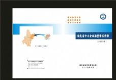 蓝色封面渐变政府封面机关设计