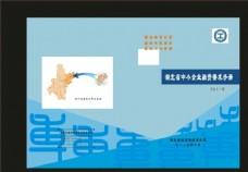 蓝色封面蓝天设计的封面