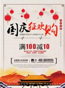 国庆节海报 十一  国庆节展板
