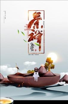 茶禅茶壶海报图