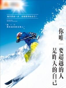 企业文化海报 滑雪